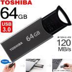 東芝 TOSHIBA USBメモリー 64GB 120MB/S TransMemory-MX USB3.0  海外パッケージ品