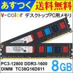 デスクトップPC用メモリ DDR3-1600 PC3-12800 16GB(8GBx2枚) DIMM TC38G16D811 V-Color カラフルなICチップ【永久保証】翌日配達対応