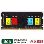 ノートPC用メモリ 8GB 【永久保証】 DDR4-2400 PC4-19200 SODIMM TF48G24S817 V-Color カラフルなICチップ 翌日配達対応 衝撃セール