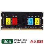 ノートPC用メモリ 8GB DDR4-2666 【永久保証】 PC4-21300 SODIMM TF48G26S819 V-Color カラフルなICチップ 翌日配達対応 衝撃セール