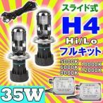 ライト ヘッドライト H4 Hi/Lo HIDフルキット新開発交流式完全防水デジタルバラスト35W色自由 クロネコDM便不可