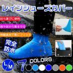 シューズカバー 靴用防水カバー シ�
