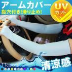 ショッピングアームカバー クロネコDM便送料無料 UVカット 指穴付き クールアームカバー アームカバー 日焼け対策 UV手袋 紫外線対策