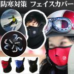 防寒対策 フェイスカバー フェイスマスク