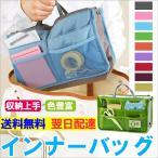 ゆうパケット送料無料 バッグインバッグ インナーバッグ レディース ミニバッグ かばんの中にバッグ