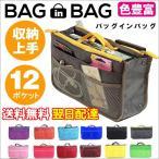 トートバッグ用インナーバッグ トラベルポーチ トラベル用収納バッグ バッグインバッグ インナーバッグ ゆうパケット送料無料