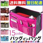 トートバッグ用インナーバッグトラベルポーチ トラベル用収納バッグ バッグインバッグ インナーバッグ クロネコDM便送料無料 衝撃セール