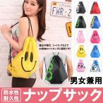 ショッピングプールバッグ DM便送料無料 スイムバッグ プールバッグ ナップサック ジムサック スポーツ カジュアル 鞄 バッグ リュックサック