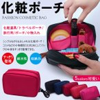 ショッピングポーチ ゆうパケット送料無料  化粧ポーチ バッグインバッグ コスメポーチ メイクポーチ メイクケース