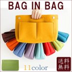 バッグインバッグ フェルトバッグインバッグ 収納バッグ トートバッグ ポーチ bag in bag 【14時までの注文は即日発送/ネコポスで翌日配達送料無料】