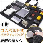 ゴムベルト式バッグインバッグ アクセサリー 固定 インナーケース サッと挟むだけでOK ゆうパケット送料無料