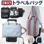 トラベルバッグ ショルダーバッグ キャリーオンバッグ カバン トートバッグ 旅行 出張 収納バッグ 宅急便発送のみ可能  新作
