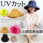 遮陽帽 - ゆうパケット送料無料 つば広帽子 ハット UVハット 帽子 レディース 小顔効果 折りたたみできる