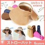 つば広 サンバイザー 日よけ UVカット つば広帽 麦わら ストローハット 帽子 女優帽子 紫外線対策