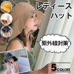帽子 レディース つば広ハット 帽子 折りたためる つば広帽子 あご紐付き 日よけ  ゆうパケット送料無料