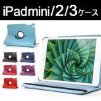 Yahoo!嘉年華Shopゆうパケット送料無料 iPad mini/2/3 ケースカバー PUレザーケース スタンド 初春セール