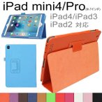DM便送料無料 iPad2/iPad3/iPad4/iPad mini4/iPad Pro(9.7インチ)ケースカバー  レザーケースカバー smart cover対応