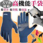 スマホ対応手袋 グローブ 防風グローブ タッチパネル対応 アウトドア