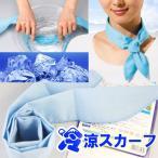 Yahoo! Yahoo!ショッピング(ヤフー ショッピング)ゆうパケット送料無料 UVカットストール 涼感ストール 涼感 ひんやりタオル (クール 冷涼)(スカーフ タオル) 赤字処分セール