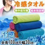 冷感タオル 熱中症対策に ひんやりタオル クールタオル 冷却タオル 夏 スポーツタオル