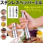 ネコポス送料無料 ステンレスペッパーミル 2本セット 料理しながら片手でワンプッシュ
