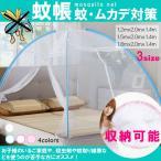 宅急便送料無料 蚊帳 蚊・ムカデ対策 蚊帳 夏の虫対策に 朝までぐっすり安眠 ワンタッチ