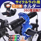 ショッピング自転車 大口径サイクルライト用ホルダー クランプホルダー 360度回転 自転車用LEDライトホルダー