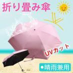 折り畳み傘 雨傘 日傘 晴雨兼用 折りたたみ傘 UVカット 軽量 コンパクトミニ傘  ネコポス送料無料
