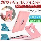 Yahoo!嘉年華Shopゆうパケット送料無料 新型iPad 9.7インチ 2017年モデル iPad5 /2018年モデル iPad6ケース 360度回転 手帳型ケース 一つで二役 ケースカバー 衝撃セール