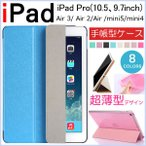 iPad Air 2 iPad mini 4 iPad Air iPad Pro(9.7インチ