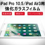 iPad Pro 10.5インチ用強化ガラスフィルム