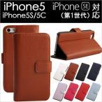 Yahoo!嘉年華Shopiphone5 iphone5s iphoneSE PUレザーケース 手帳型 スマホケース スタンドケース ゆうパケット送料無料 ホークスセール