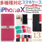 iPhone X iPhone7/8  Plus  6plus/6sPlus iphone SE/5/5S iphone5c PUレザーケース 手帳型 AS13A024 AS12A046  DM便送料無料 大感謝セール