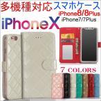 DM便送料無料iPhone X  iPhone7/8 iphone7 Plus/8 Plus ケース 2in1 手帳型ケース 2WAY手帳型ケース ミラー付