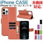 iPhone X iPhone7/8 iPhone7 Plus/8 Plus iPhone6/6s iPhone6 Plus/6s Plus手帳型ケース スマホケース スタンド機能 スマホカバー カード収納 新春セール