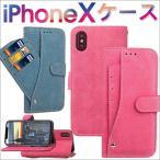 iPhone X手帳型ケース スライド式カードケース付き PUケース 手帳型カバー スタンドケース 衝撃セール