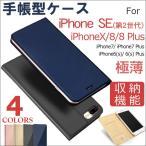 ゆうパケット送料無料iPhone X iPhone7Plus/8 Plus iPhone7/8/iphone SE(第二世代) iPhone6/6 Plus iPhone6s/6s Plus手帳型ケース カバー スマホケース