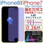 Yahoo!嘉年華Shopゆうパケット送料無料 iPhone7/8 強化ガラスフィルム ブルーライトカット 液晶保護フィルム 9H 0.26mm 2.5D 衝撃セール