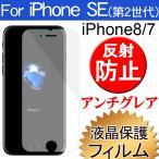 iPhone7液晶保護フィルム 反射防止 アンチグレア