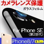 iPhone7 レンズ 保護フィルム ガラスフィルム
