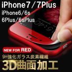 DM便送料無料 iPhone7 iPhone7 Plus  iPhone6/6S iPhone6 Plus/6S  用強化ガラスフィルム 9H 炭素繊維 曲面加工 ラウンドエッジ