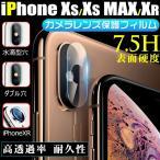 ゆうパケット送料無料 iPhone XS iPhone XS Max iPhon