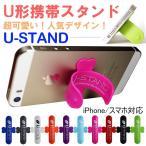 DM便送料無料 ワンタッチシリコンスタンド スマホスタンド U-stand iphone6 Android スタンド hanyetech製