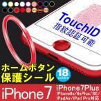 DM便送料無料  ホームボタンシール 指紋認証可能 アルミ ホームボタンシール TouchID指紋認証のiPhone/iPad 対応