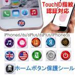 DM便送料無料 アルミボタンシール ホームボタンシール 指紋認証対応 iPhone6s 6s Plus iPhone6 iPhone5s対応