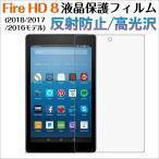 DM便送料無料 Amazon Kindle Fire HD 8 (2016モデル)液晶保護フィルム 高光沢フィルム