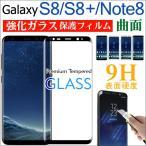 Galaxy S8 S8 Plus Galaxy Note8 強化ガラスフィルム ガラスシート 曲面ガラス 保護フィルム フルカバー 耐衝撃 新春セール