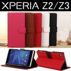 決算セールDM便送料無料    XPERIA Z2 SO-03F Sony Xperia Z3 SO-01G/SOL26ケース カバー PUレザーケース エクスペリア スタンドケース 手帳型 スマホケース