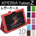 DM便送料無料 Sony Xperia Tablet Z PUレザーケース SO-03E タブレットPC ケース スタンドケース カバー