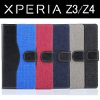 ショッピングエクスペリア ゆうパケット送料無料  Sony Xperia Z3 SO-01G/SOL26  Xperia Z4 PUレザーケース デニム 手帳型 スマホケース スタンドケース カード収納 夏セール
